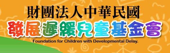 財團法人中華民國發展遲緩兒童基金會