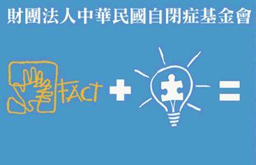 財團法人中華民國自閉症基金會